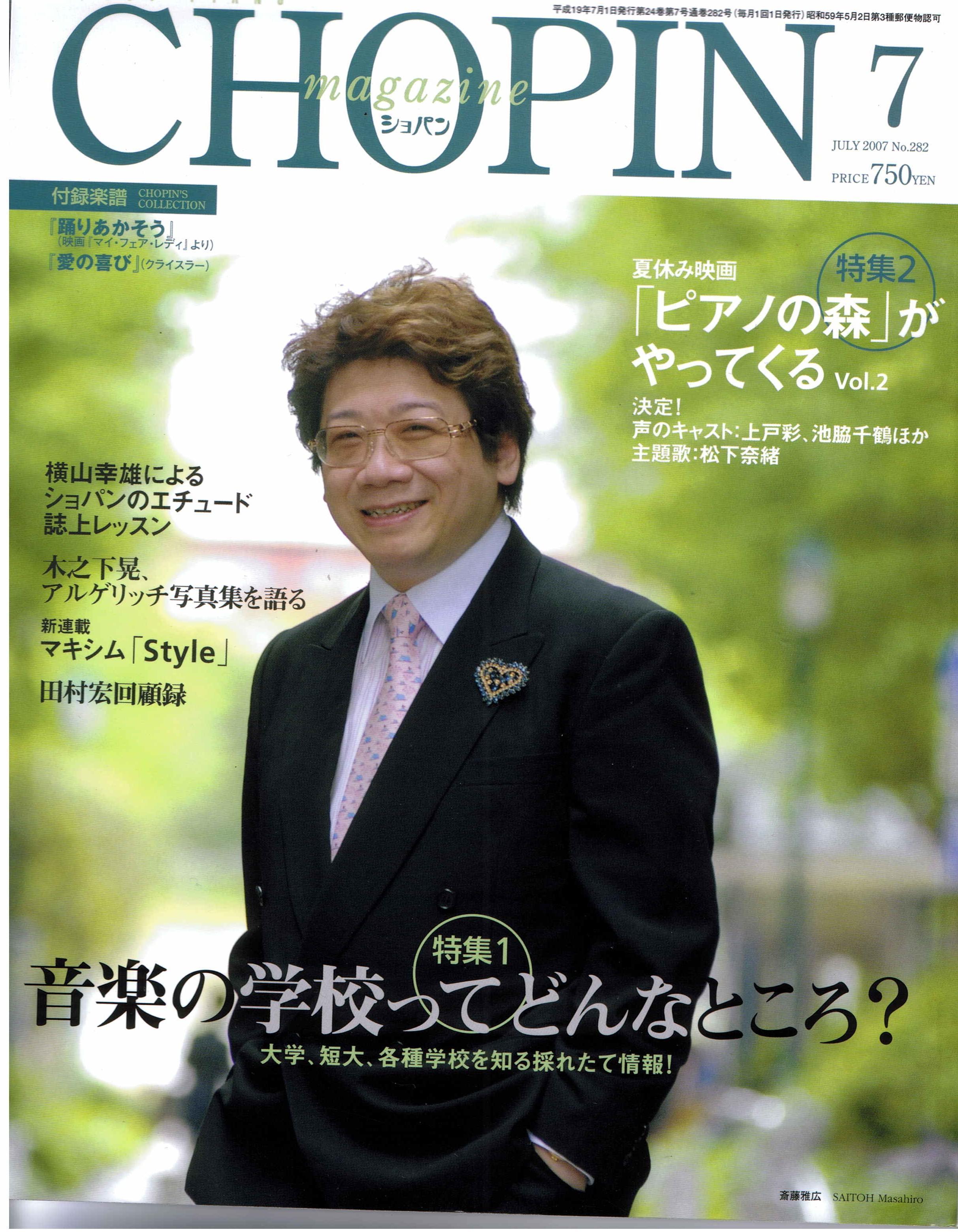 雅広 斎藤