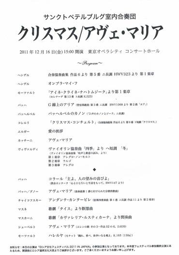 Cci20111218_00004