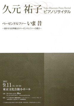 Hisamoto20120916_0000