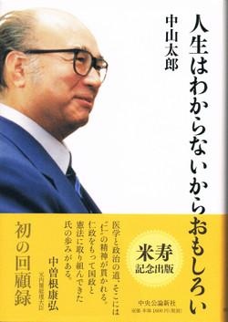 Nakayama_sensei