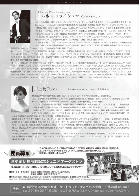 Otofuke_ura_10_9_2